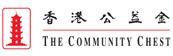 香港公益金