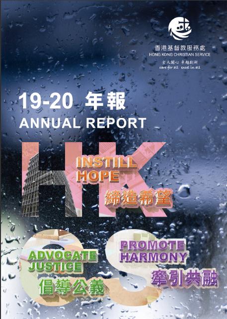 2019-2020 annual report cover