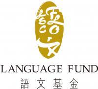 Language Fund